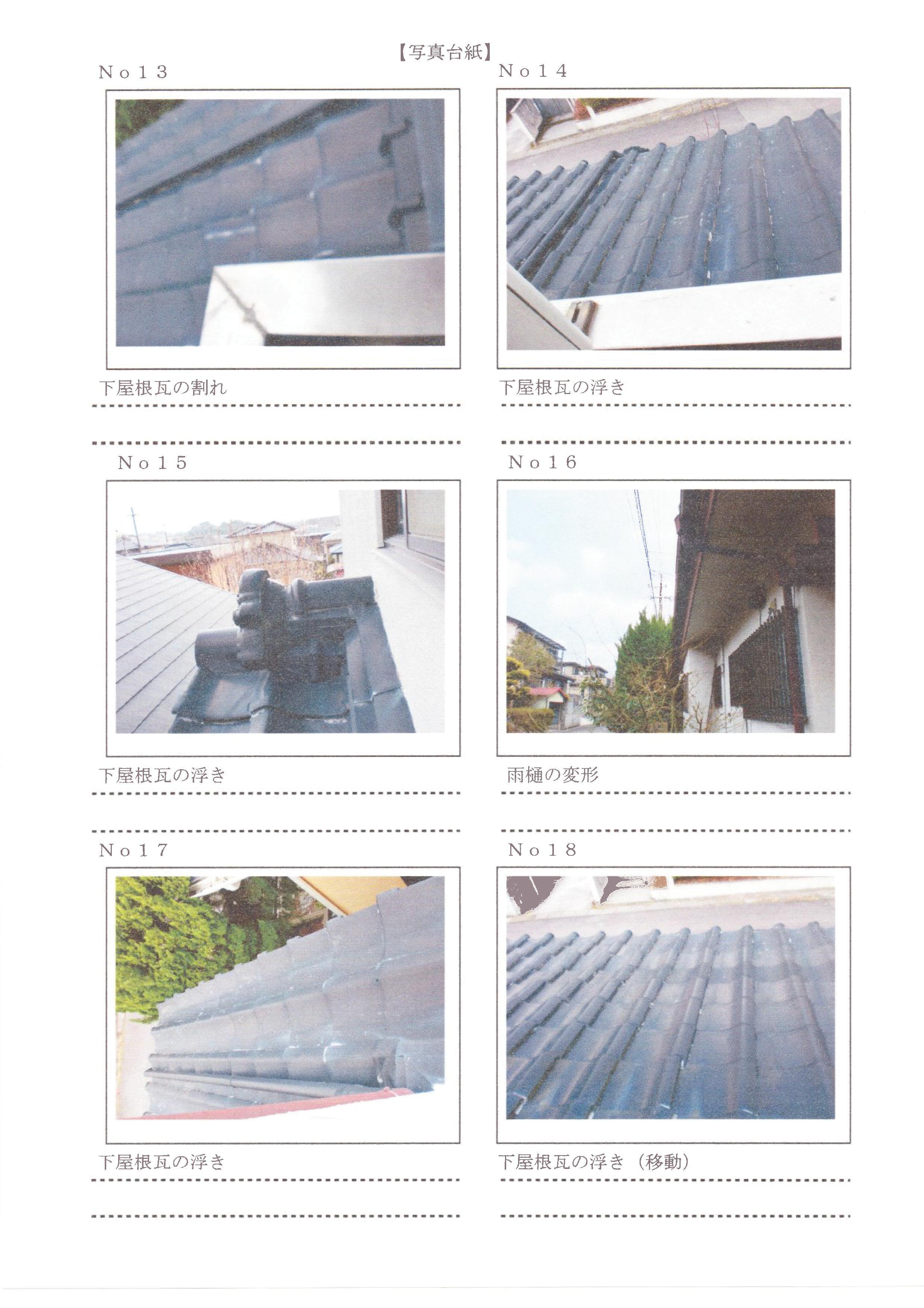 山元様 現場写真・アンテナ領収書-003