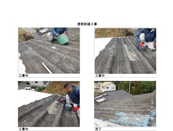 屋根修繕工事