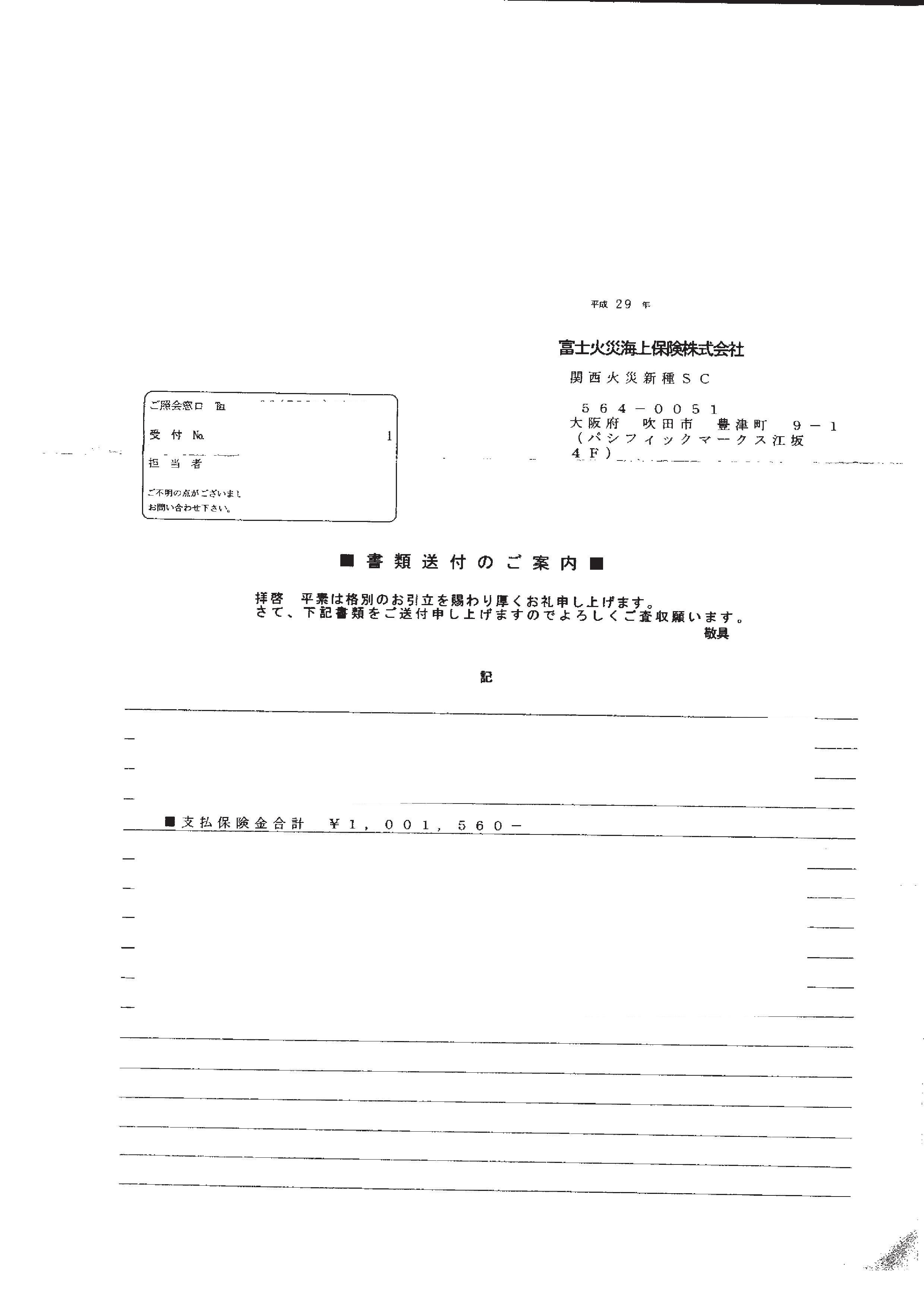 柳田様 証明書 100のやつ