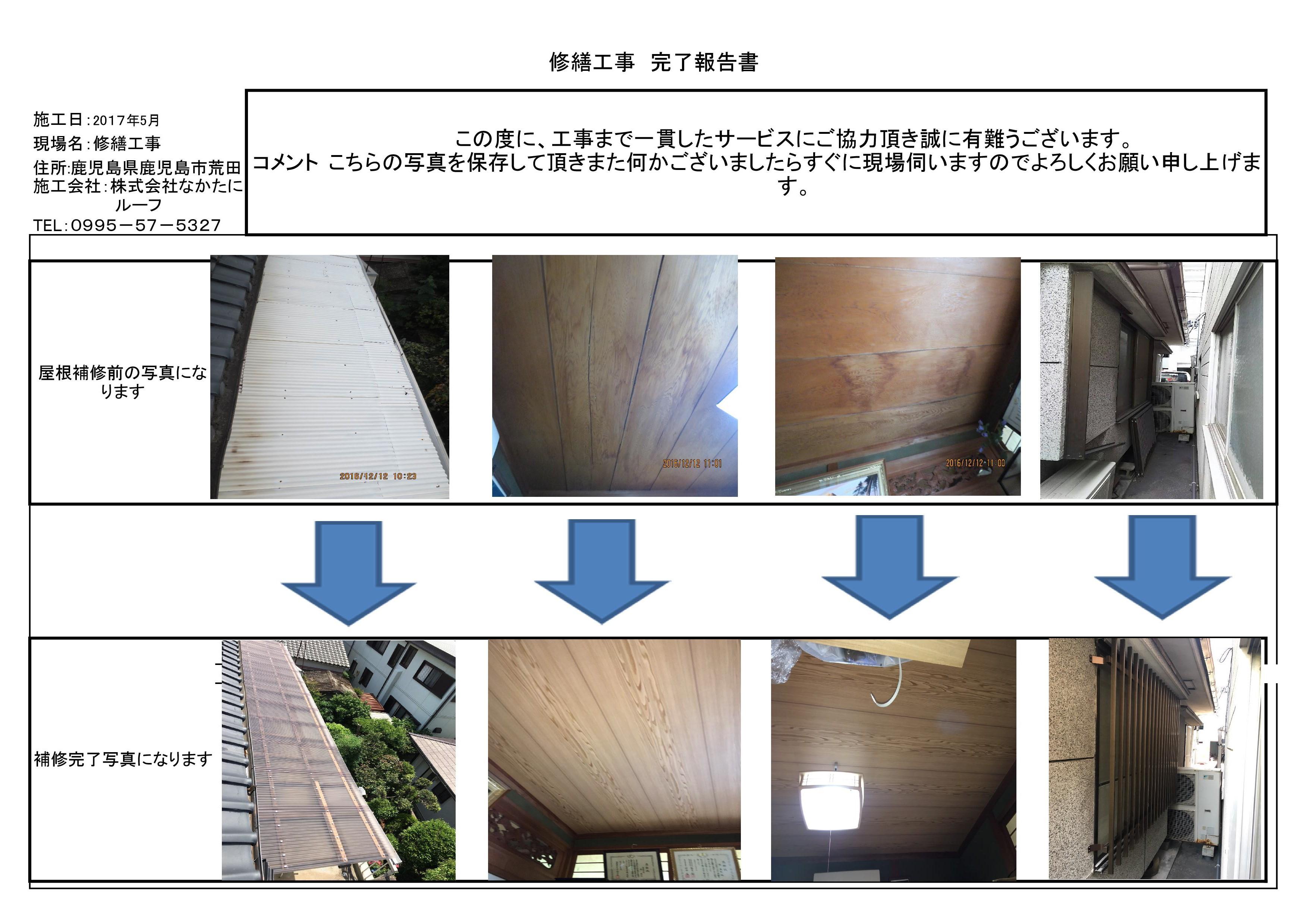 南 綾子様邸・完了報告-001