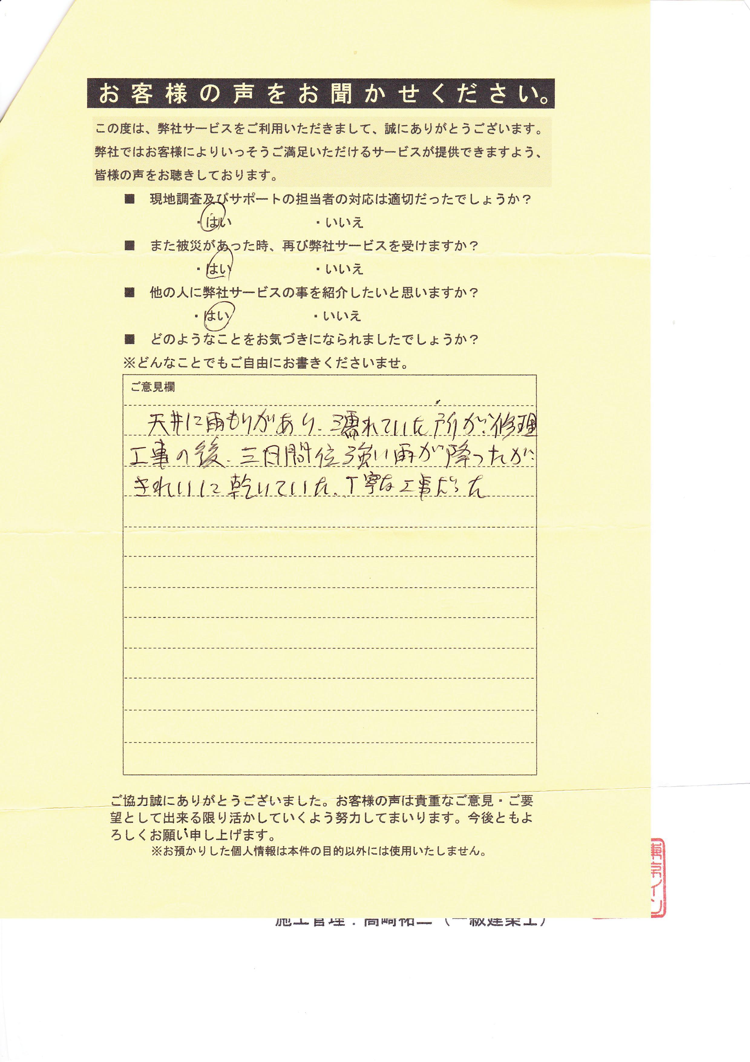 下田平様 完工報告書