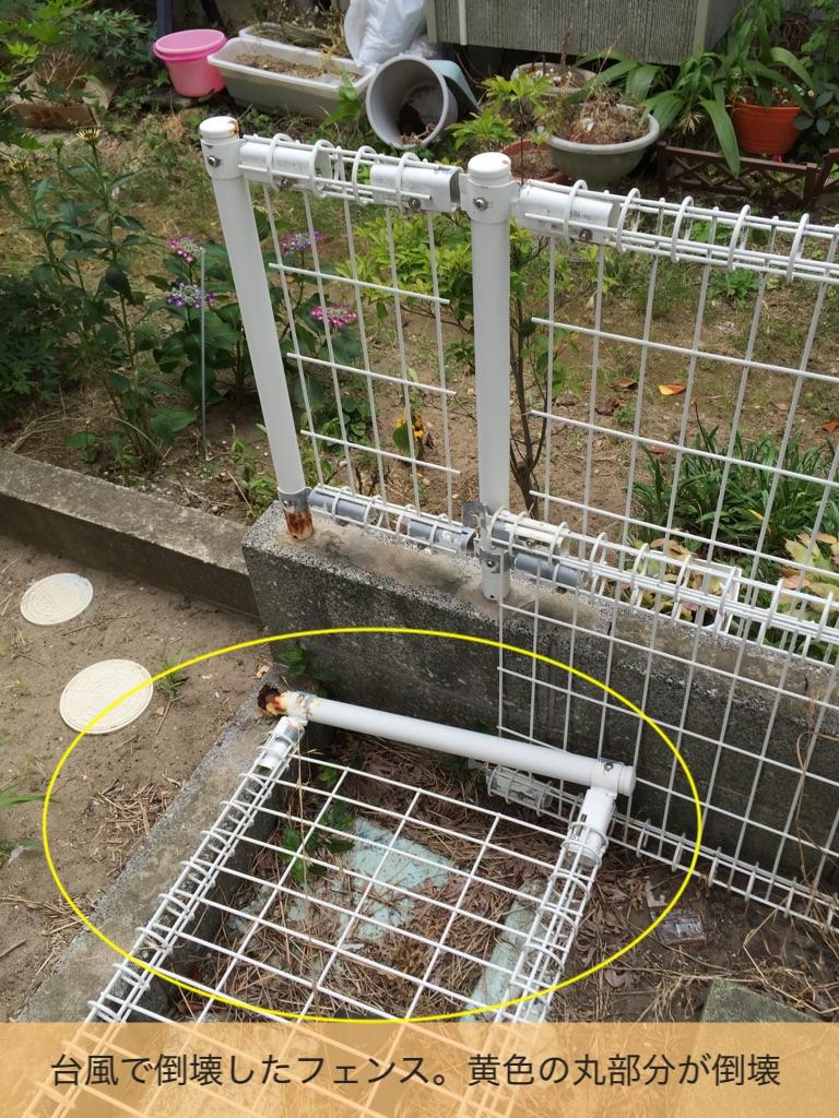 台風で倒壊したフェンスの修理