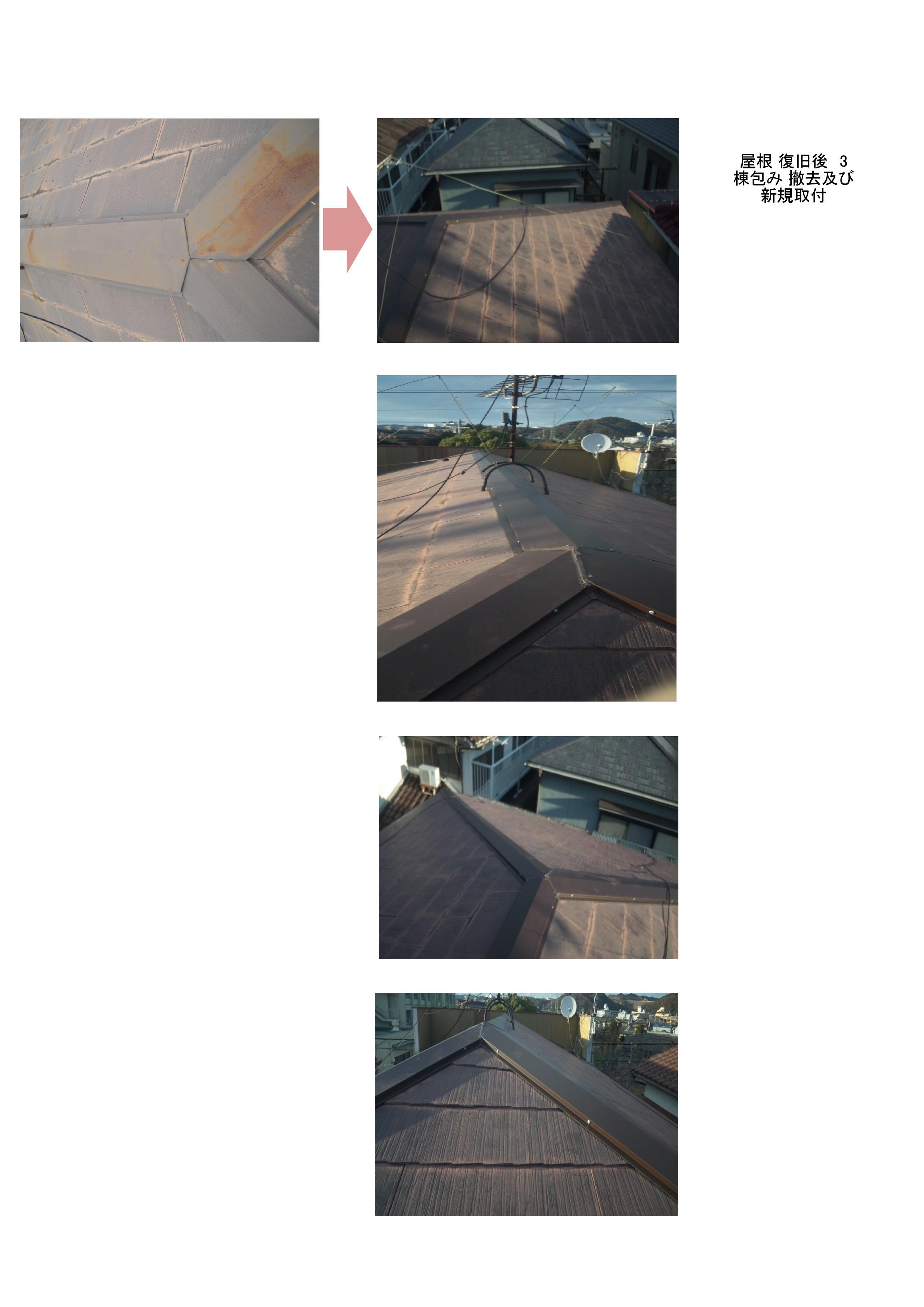 中谷様邸(福島) 工事完了報告書-002