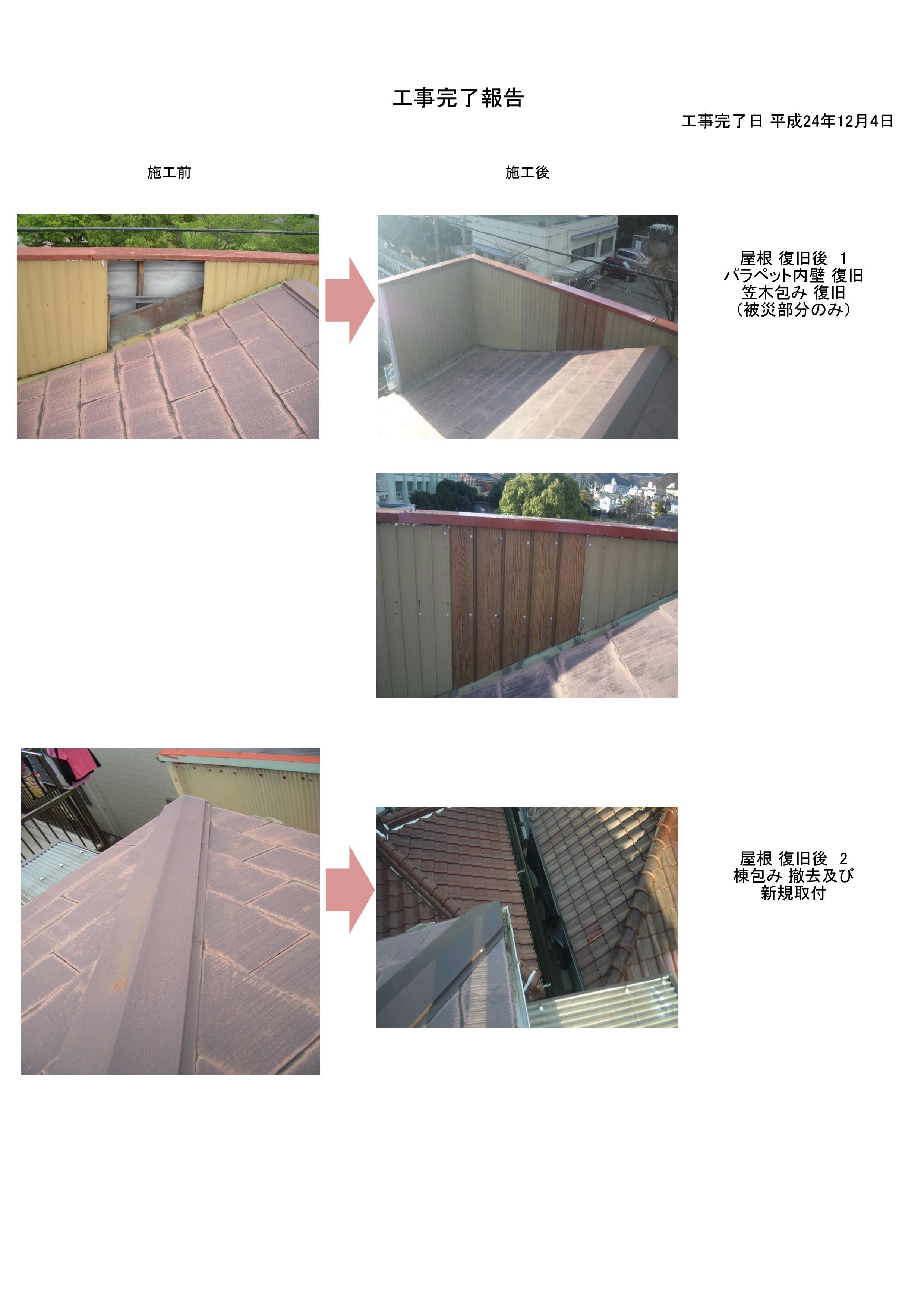 中谷様邸(福島) 工事完了報告書-001