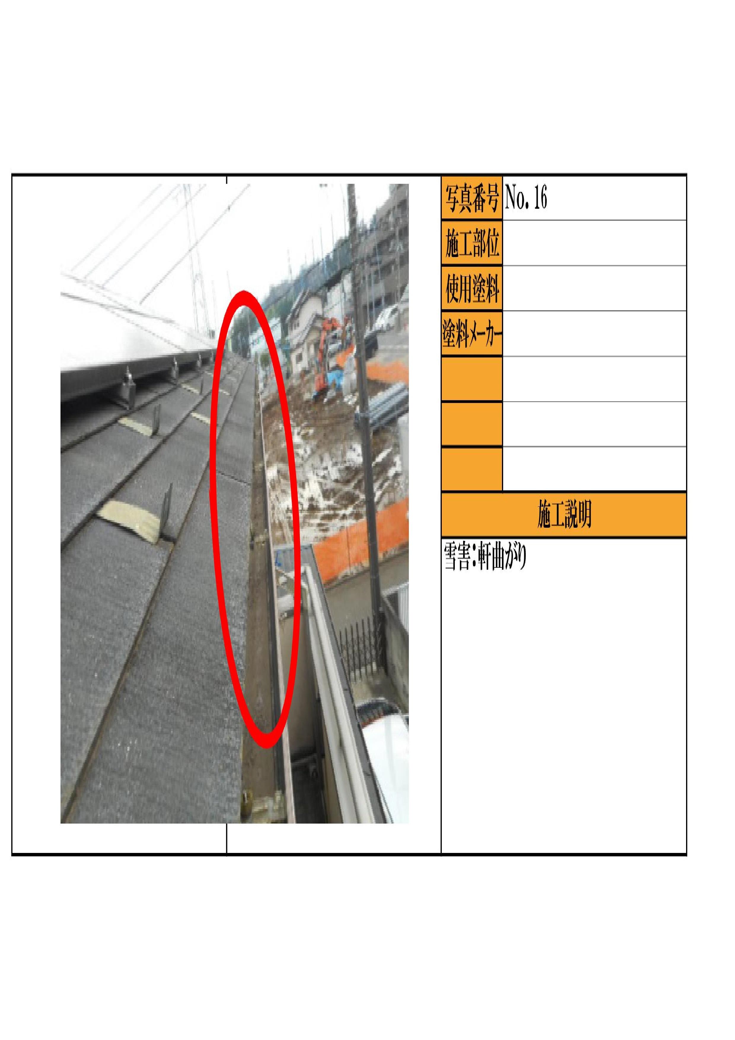 鈴木さん 小平  写真例題