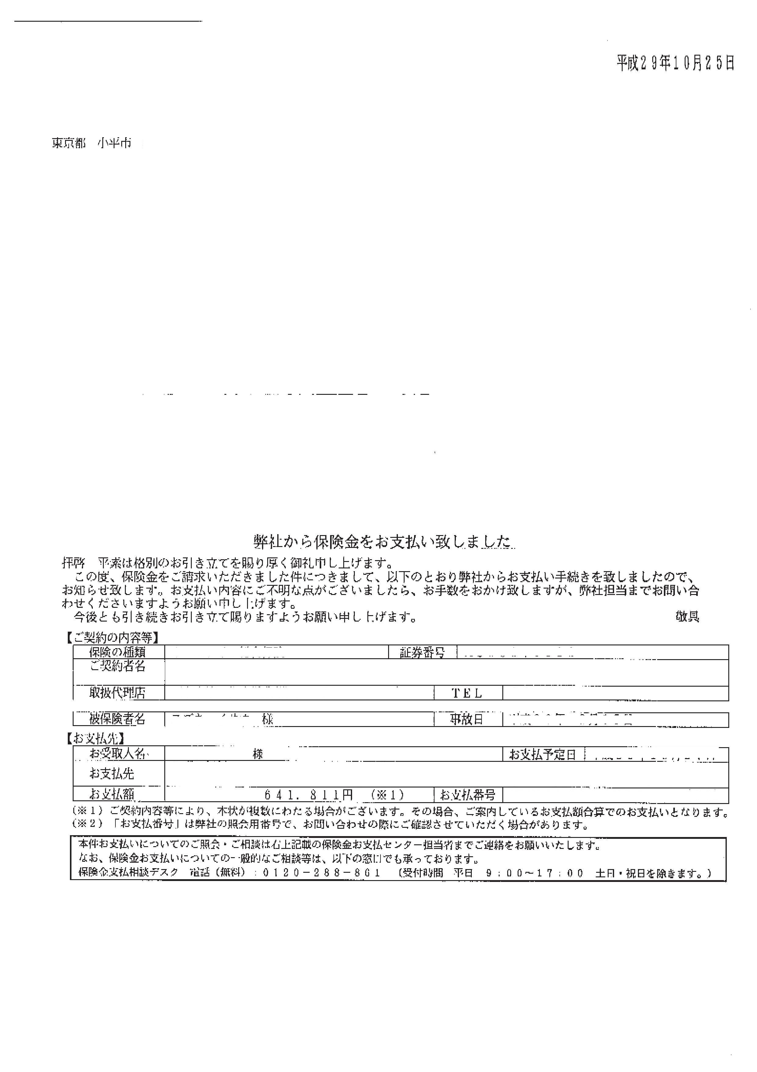 鈴木様 地震・火災 証明書-001