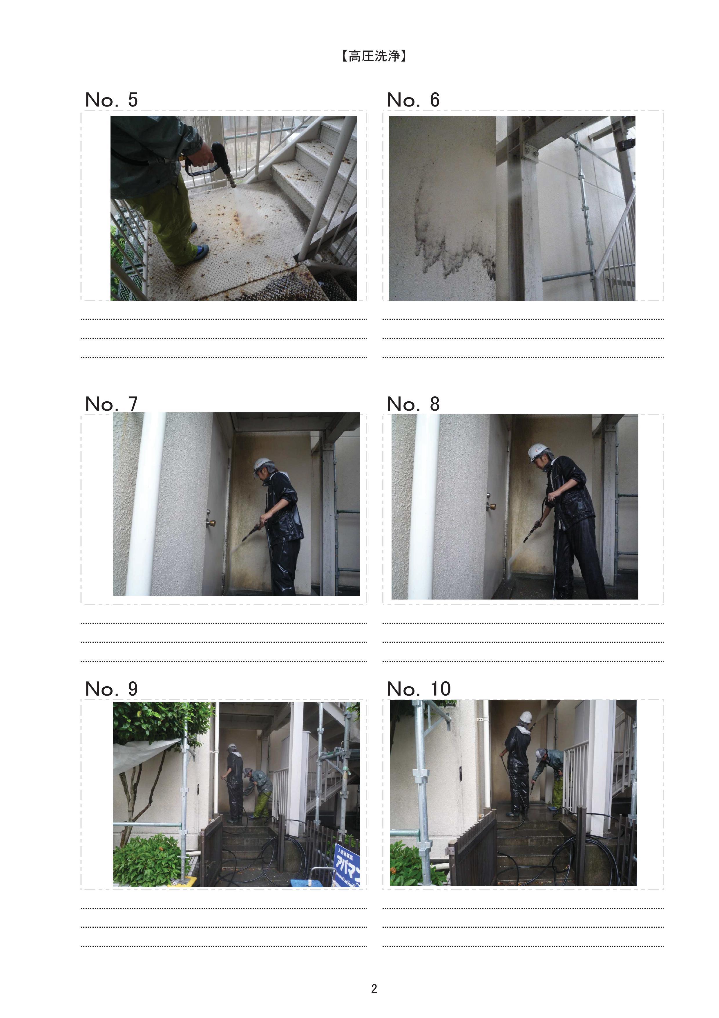 アカデミア 塗装写真 高圧洗浄-002