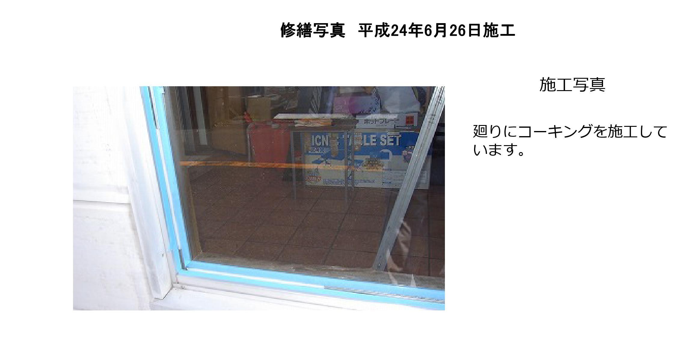 エクステリア【ガラス】-002