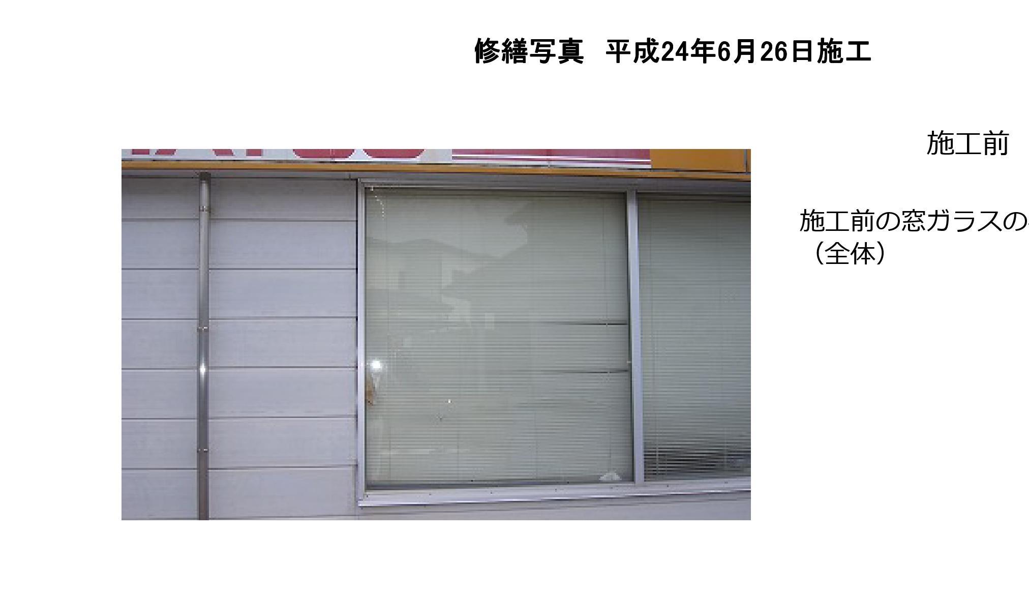 エクステリア【ガラス】-001