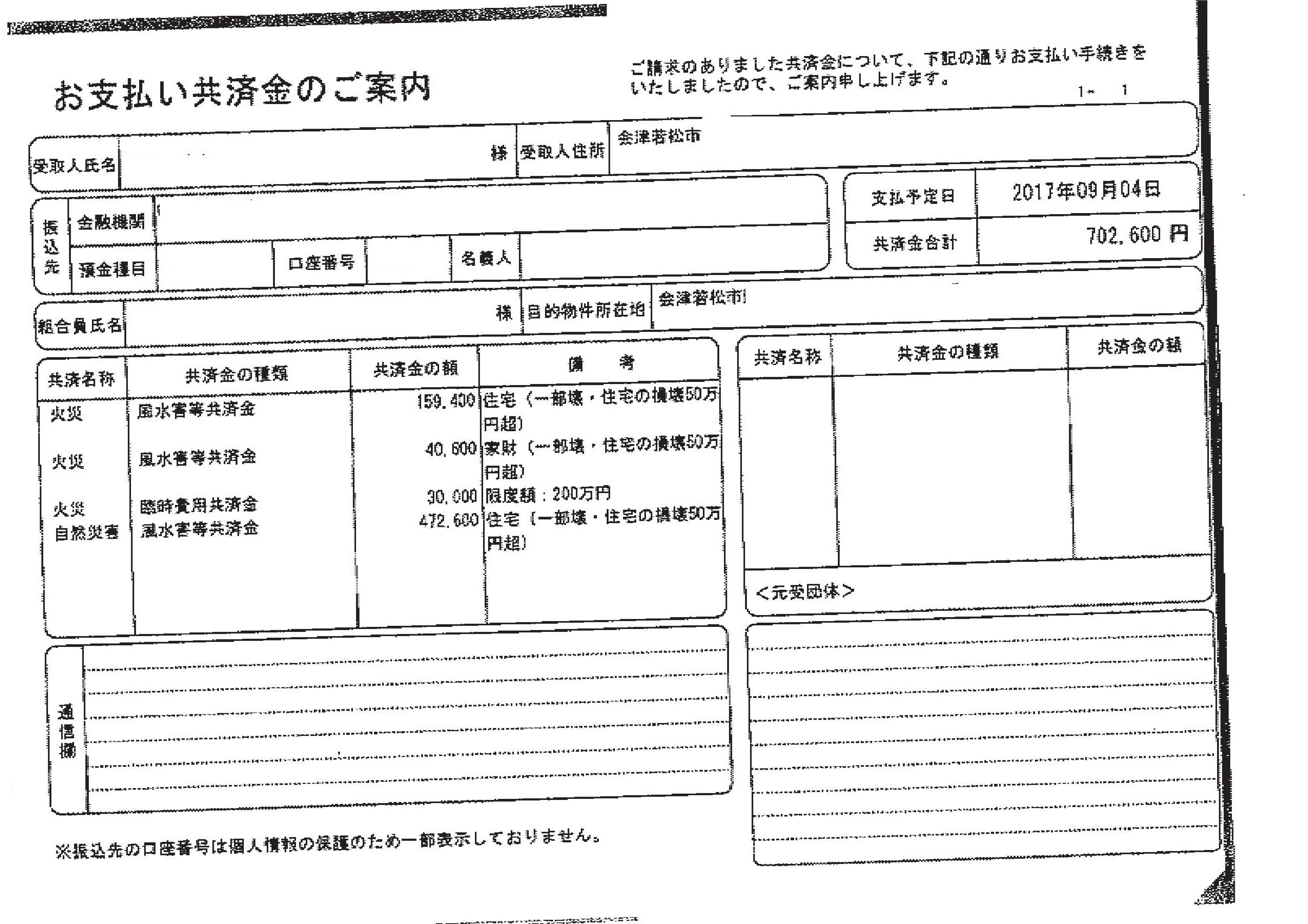 証明書 風水害-001