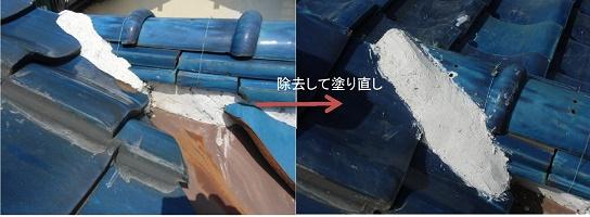 様邸修繕報告写真-02