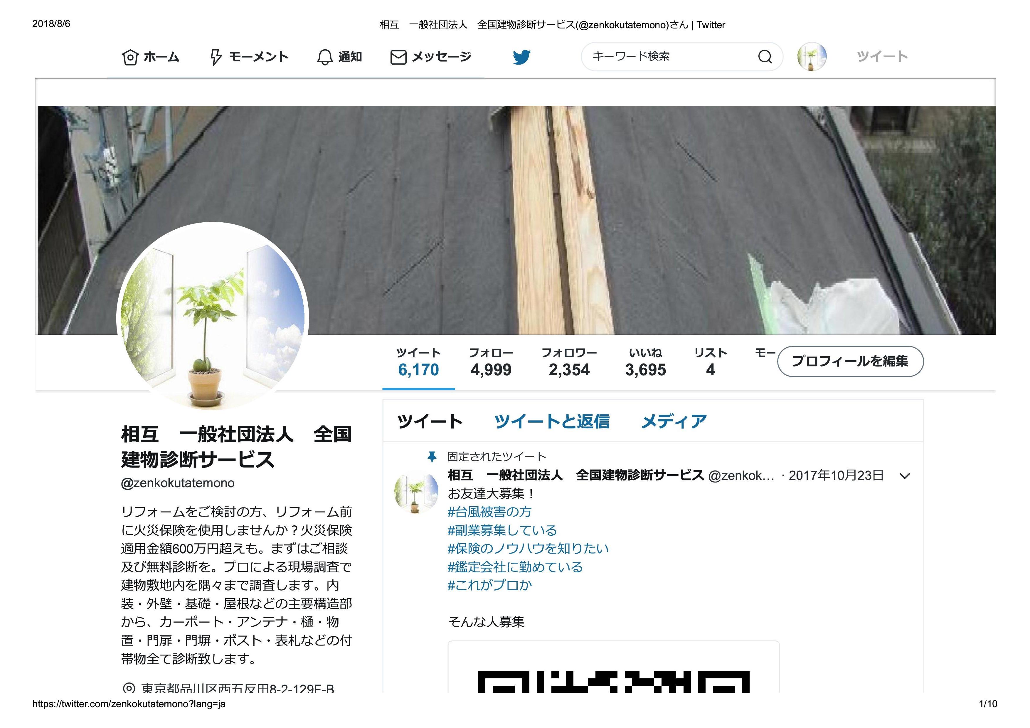 相互 一般社団法人 全国建物診断サービス(@zenkokutatemono)さん _ Twitter