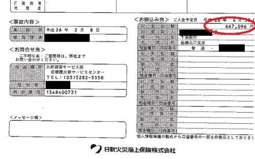 支払証明-002