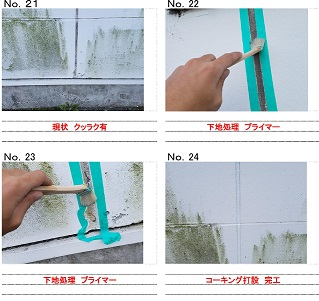 東京インテリアリフォーム様 エムケイ企画 完工写真-001