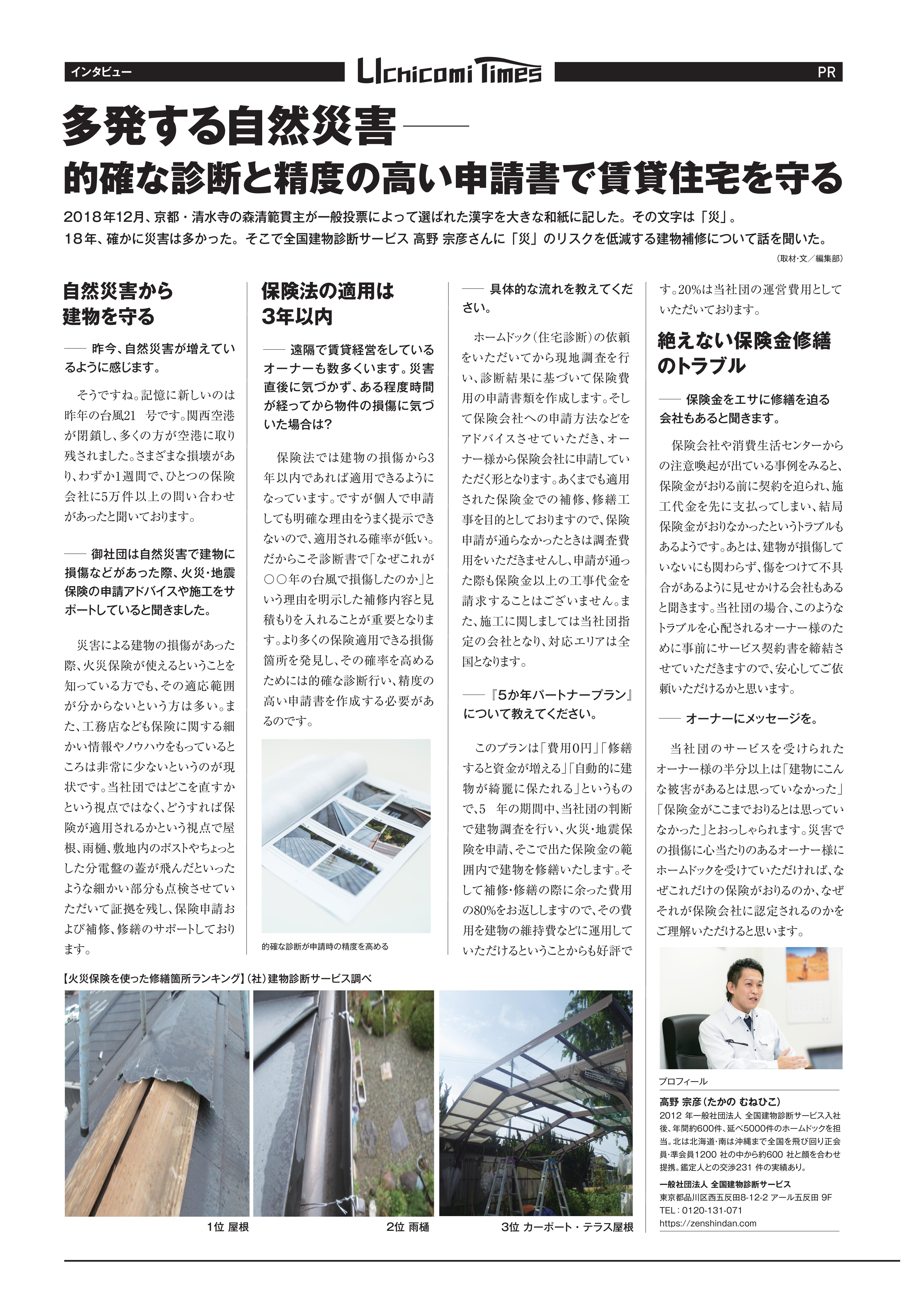 (念稿)全国建物診断サービス様取材記事