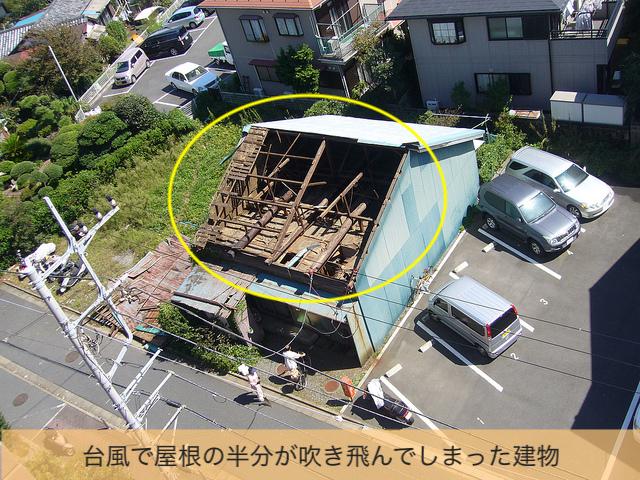 台風で吹き飛んだ屋根