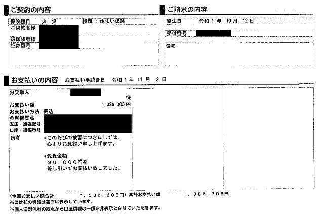 支払い事例3_11月支払