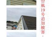 台風被害 ケラバ追加 台風19号