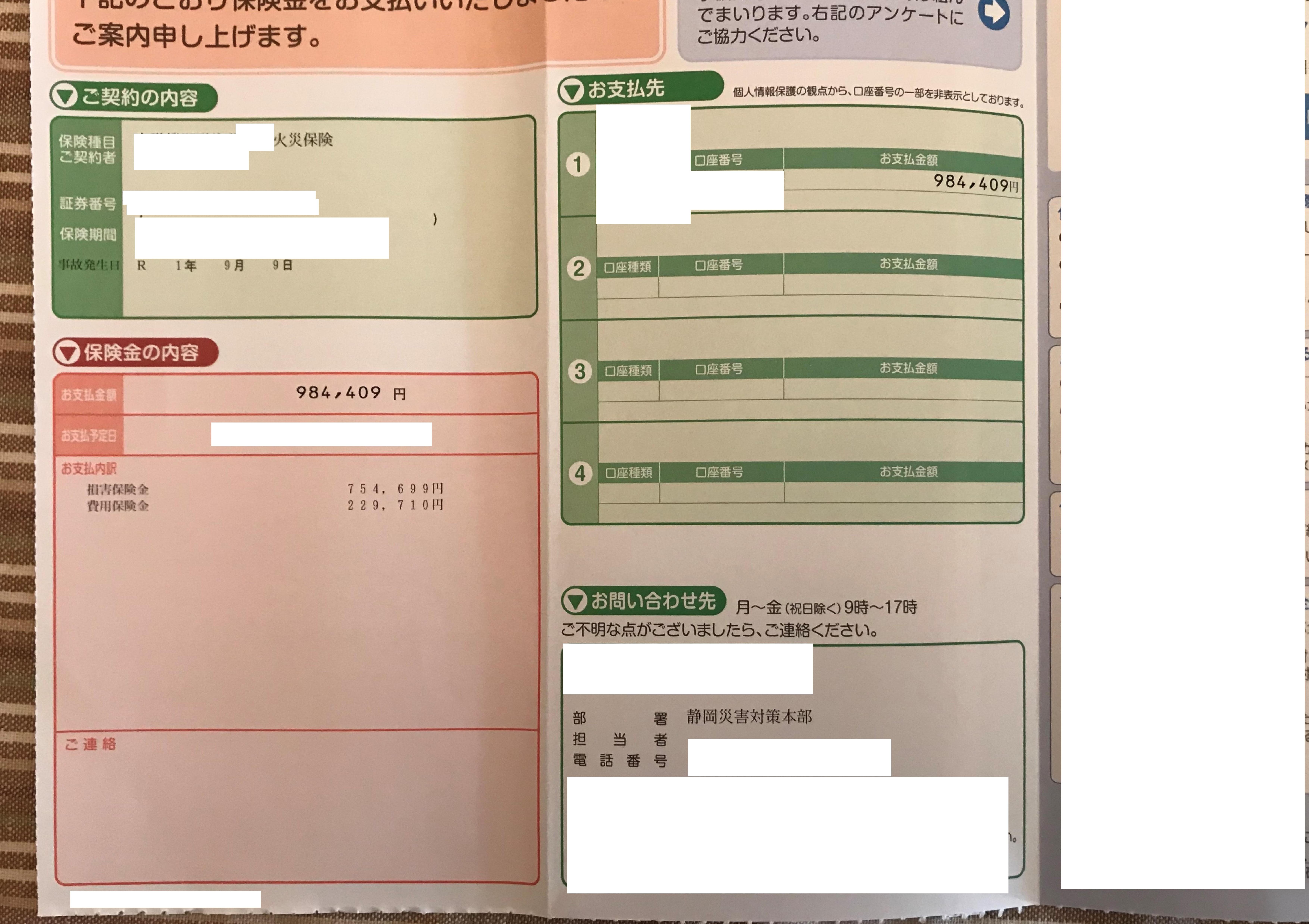 静岡県火災保険 台風被害 証明書