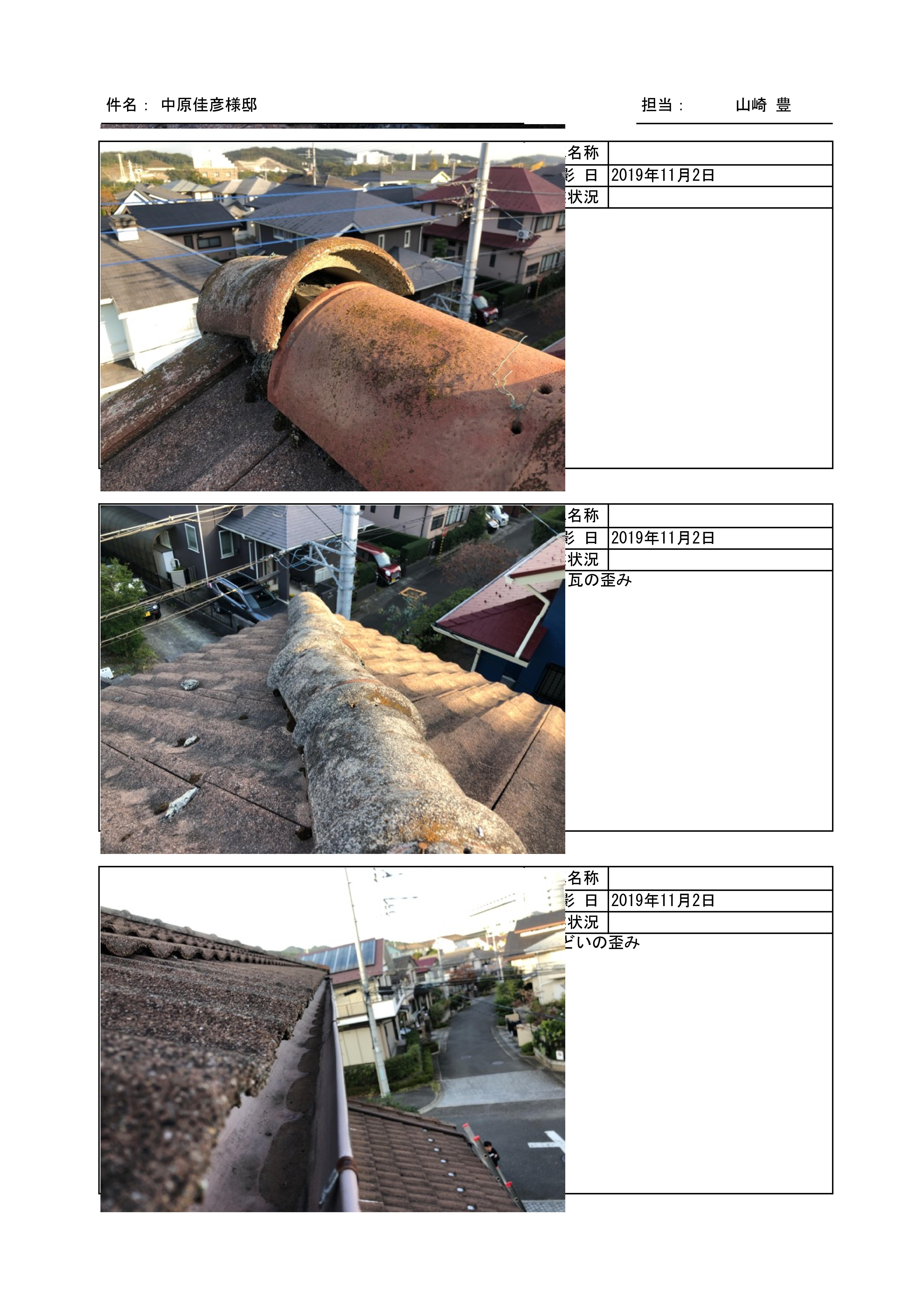 台風15号 被害写真