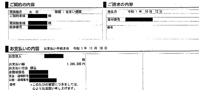 令和元年支払い証明_01
