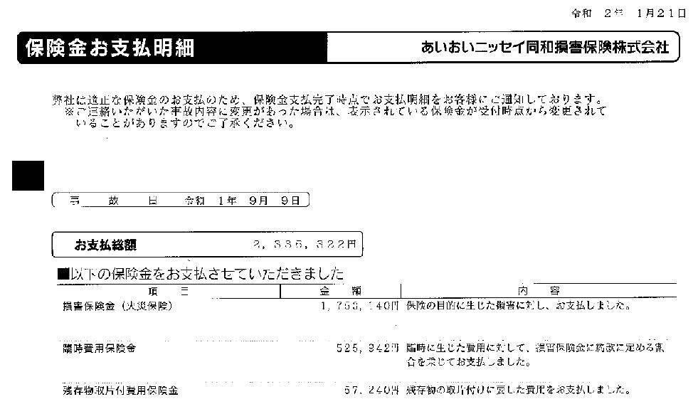 千葉県屋根修理と塗装支払い証明