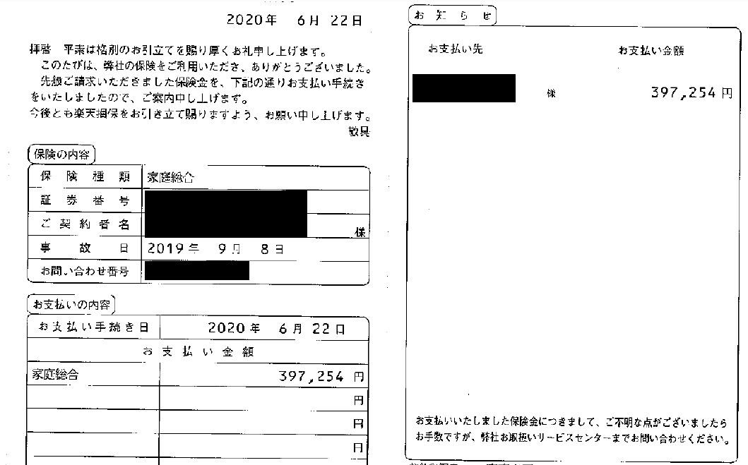 千葉県支払い証明622