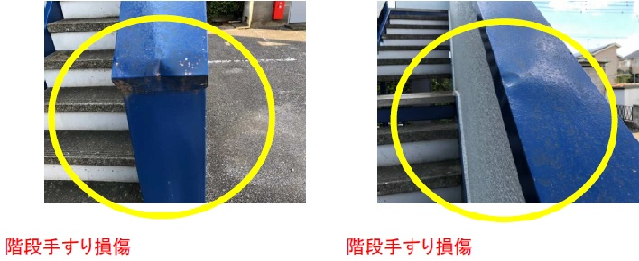 階段てすり損傷1