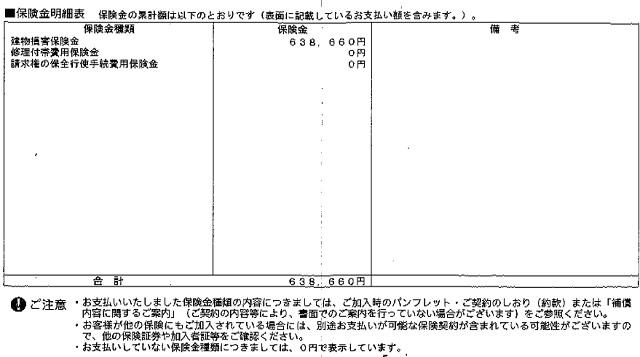 京都府 波板事例