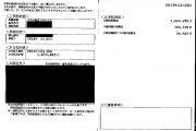 神奈川県支払い証明