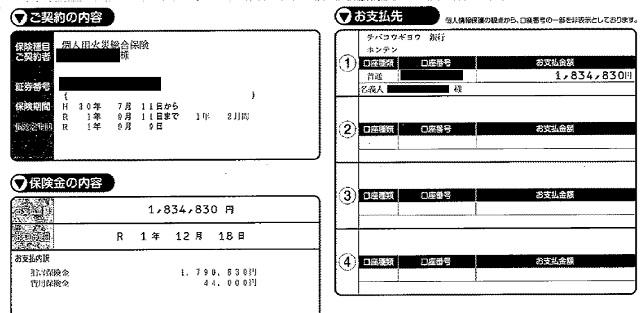 0805支払い証明