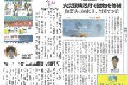 リフォーム産業新聞1005