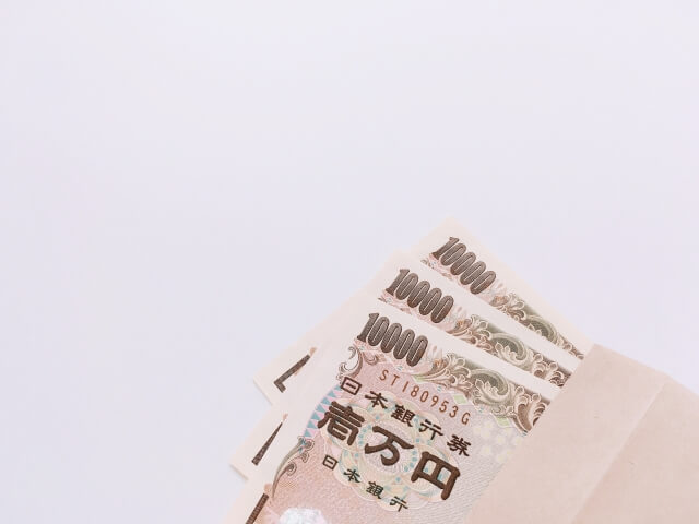 支払い事例