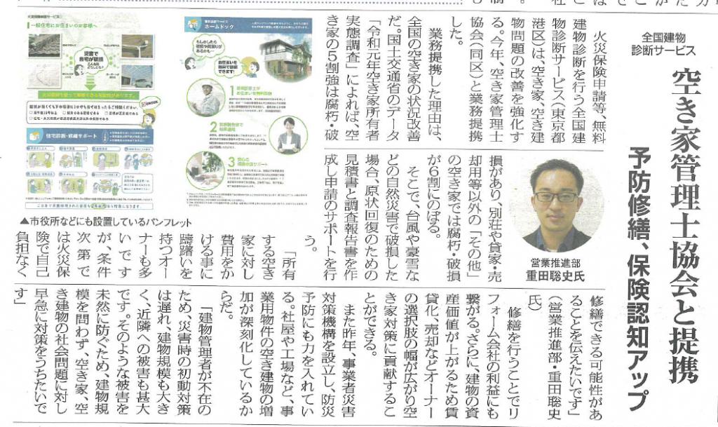リフォーム産業新聞掲載
