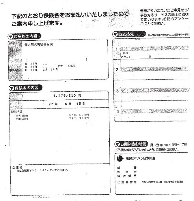 保険金の証明書